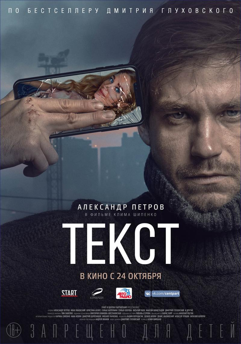 Tекст